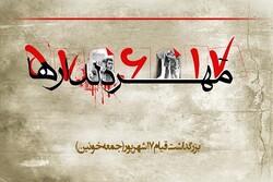 مهر دلدارها؛ آشنایی با لالههای جمعه خونین ۱۷ شهریور ۵۷ منتشر شد