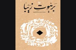 سفرنامه حج «برهوت زیبا» چاپ شد