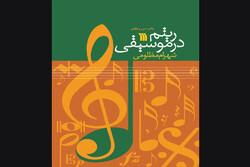 کتاب «ریتم در موسیقی» به چاپ سیوهفتم رسید