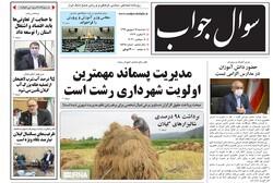 صفحه اول روزنامه های گیلان ۱۸ شهریور ۹۹