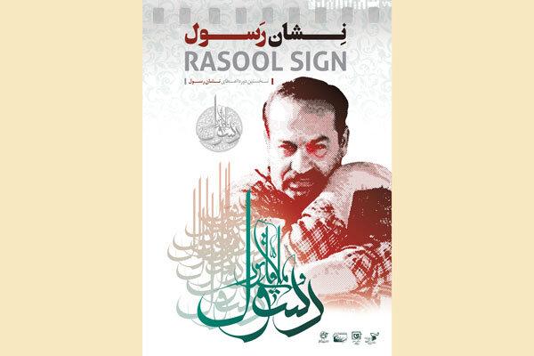 رونمایی از پوستر «نشان رسول» در جشنواره فیلم «مقاومت»