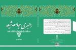 کتاب رهبری جامعه شیعه منتشر شد
