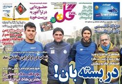 روزنامه های ورزشی سهشنبه ۱۸ شهریور ۹۹
