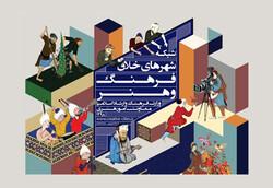 شیراز، خنج و اوز راهی مرحله نهایی شبکه شهرهای خلاق فرهنگ و هنر شد