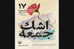 کتاب «اشک جمعه» درباره ۱۷شهریور چاپ شد