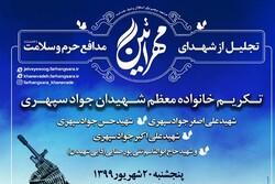 تکریم خانواده شهیدان جوادسپهری در برنامه «مهر آئین»