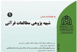 نخستین شماره دوفصلنامه «شبههپژوهی مطالعات قرآنی» منتشر شد