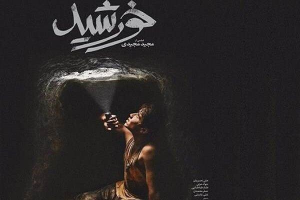 فلم ايراني يحصل على جائزة افضل تصميم وافضل سيناريو وينافس في مهرجان فينيسيا
