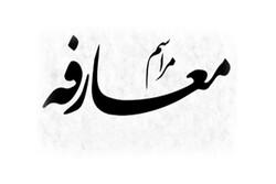 «سید حسین نورانی» به عنوان اولین شهردار جاجرود معرفی شد