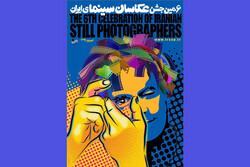 پوستر مسابقه عکاسان سینمای ایران منتشر شد