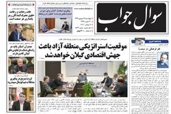 صفحه اول روزنامه های گیلان ۱۹ شهریور ۹۹