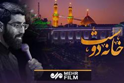 """نماهنگ زیبای """"به خونه برگردیم"""" با نوای سید رضا نریمانی"""