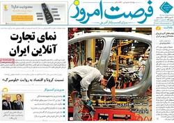 روزنامه های اقتصادی چهارشنبه ۱۹ شهریور ۹۹