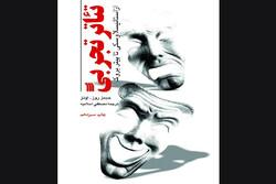 کتاب «تئاتر تجربی» به چاپ سیزدهم رسید