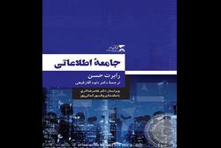 ترجمه کتاب «جامعه اطلاعاتی» چاپ شد