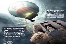 همدان نخستین استان برگزارکننده «رویداد پیشگام» در کشور است