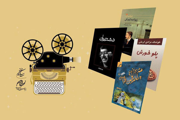 فیلمنامههای اقتباسی مورد حمایت فارابی معرفی شدند