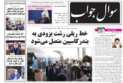 صفحه اول روزنامه های گیلان ۲۰ شهریور ۹۹