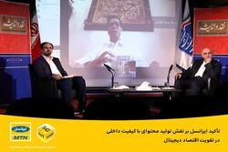 تأکید ایرانسل بر نقش تولید محتوای با کیفیت داخلی در تقویت اقتصاد