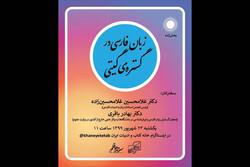 نشست تخصصی «زبان فارسی در گسترۀ گیتی» برگزار میشود