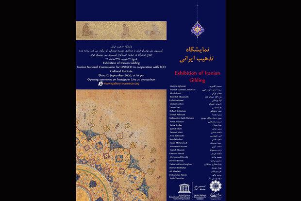 برپایی نمایشگاه تذهیب ایرانی در موسسه فرهنگی اکو