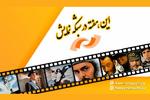 مرور فیلمهای خاطرهانگیز یک بازیگر شناخته شده در شبکه نمایش