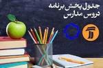 برنامههای درسی سه شنبه۲۹ مهر مدرسه تلویزیونی