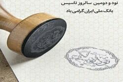 حجتاله صیدی نود و دومین سالروز تأسیس بانک ملی ایران راتبریک گفت