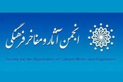 بیانیه انجمن آثار و مفاخر فرهنگی در محکومیت هتک حرمت پیامبر(ص)