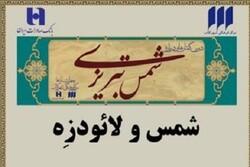 نشست «شمس تبریزی و لائودزه» برگزار میشود