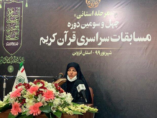 پایان مرحله استانی چهل و سومین دوره مسابقات قرآن اوقاف در قزوین