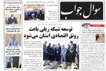 صفحه اول روزنامه های گیلان ۲۲ شهریور ۹۹