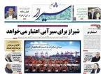 صفحه اول روزنامه های فارس ۲۲ شهریور ۹۹