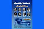 «عمار» دوره مجازی نقد سینما برگزار میکند