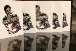«رویای آمریکایی» به چاپ سوم رسید/تفسیر جنگ نیابتی آمریکا با ایران