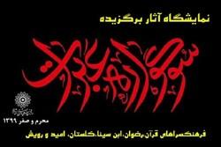 نمایشگاه آثار برگزیده سوگواره عبرات در فرهنگسرای قرآن