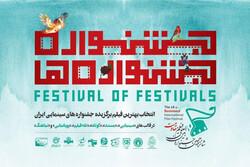 اسامی ۱۲ فیلم منتخب بخش «جشنواره جشنوارهها» اعلام شد