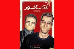 محمدرضا فروتن با «آقای سانسور» به سینماها می آید