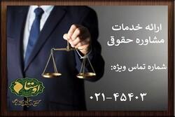 مشاور حقوقی تضمینی در موسسه حقوقی اوستا