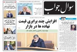 صفحه اول روزنامه های گیلان ۲۳ شهریور ۹۹