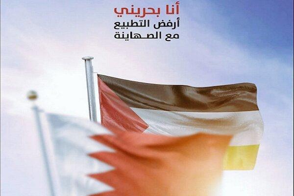 الشعب البحريني يطلق حملة ضد التطبيع