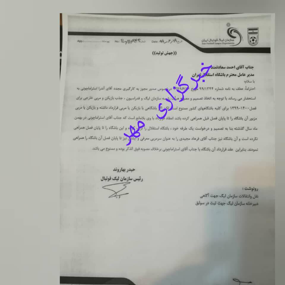 Esteghlal Letter
