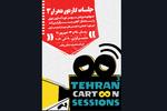 سومین دوره «جلسات کارتون تهران» آنلاین برگزار میشود