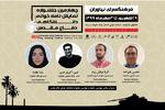 معرفی ستاد اجرایی چهارمین جشنواره نمایشنامهخوانی دفاع مقدس