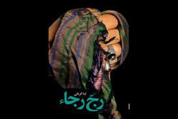 روایت قربانیان خاموش کودتای ۲۸ مرداد در شهریور منتشر شد