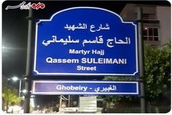 ماجرای جالب اتوبان امام خمینی در بیروت