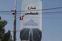 یمنیها نام خیابانی در الحدیده را از «زاید» به «فلسطین» تغییر دادند