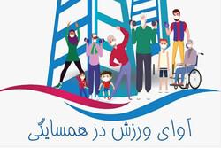 فدراسیون ورزشهای همگانی از فعالان «آوای ورزش در همسایگی» تجلیل کرد