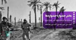 12 فيلما يتنافسون على الجوائزمهرجان أفلام المقاومة الدولي الـ16