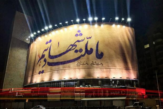 دیوارنگاره میدان ولیعصر(عج) رنگ دفاع مقدس گرفت
